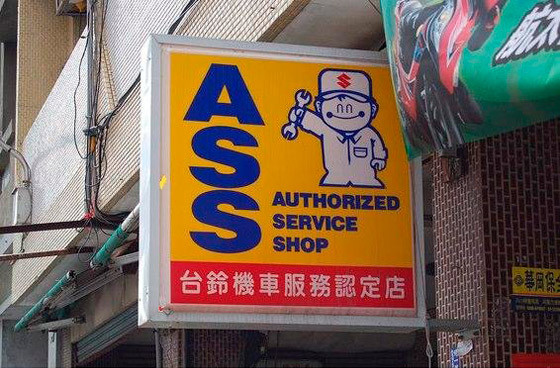 acronym-fail-ass